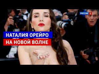 Наталия Орейро  Акапулько  Новая волна 2019  Россия 1