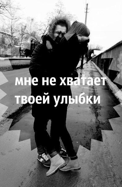 Картинки мне не хватает твоих рук
