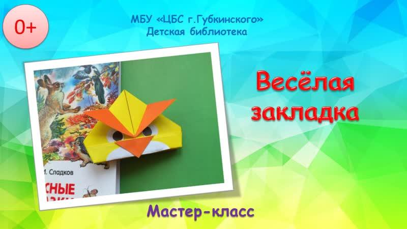 Мастер-класс закладка-уголок «Angry Birds»