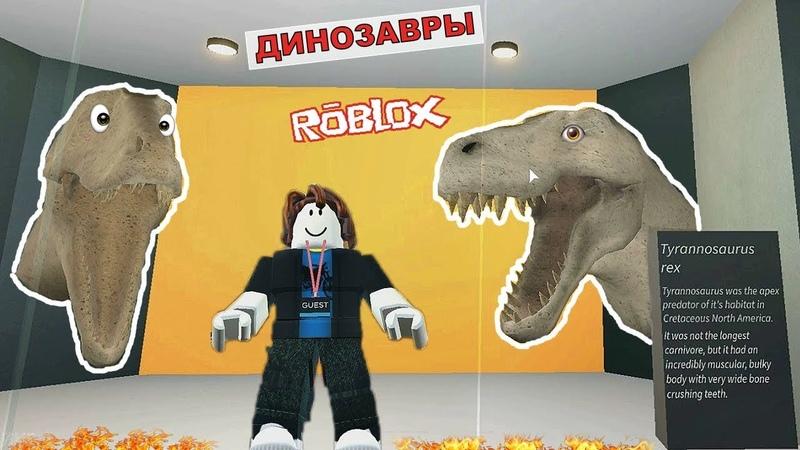 Роблокс Динозавры Roblox History Museum lite Музей истории Роблокс Dinosaurs Roblox Roblox
