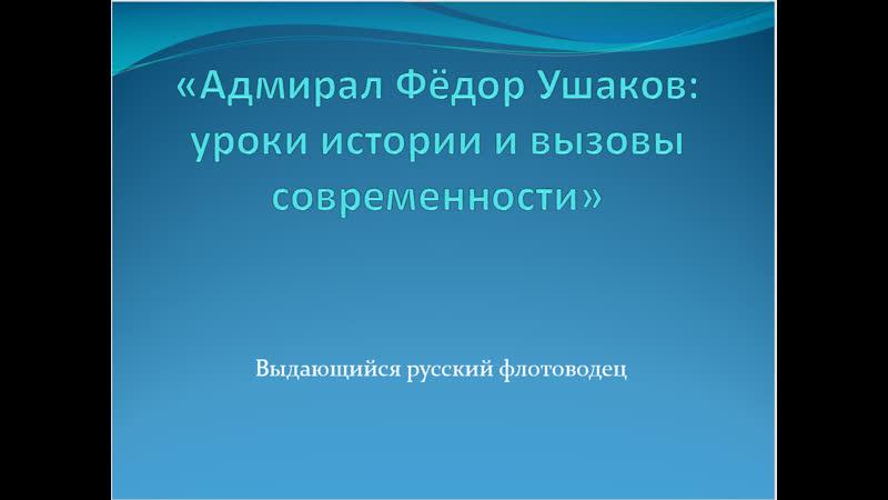 Адмирал Фёдор Ушаков уроки истории и вызовы современности
