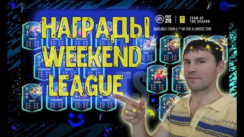 Награды за Weekend League ФИФА 20
