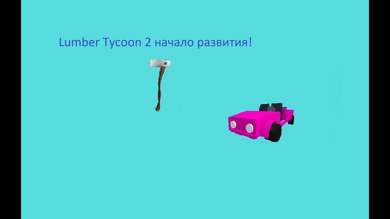 Lumber Tycoon 2 Серия 1 как начать путь развития в Lumber Tycoon 2