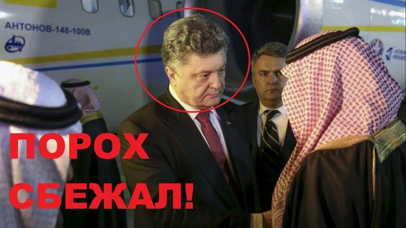 Срочно! Порошенко СБЕЖАЛ ночью после выборов с Украины!