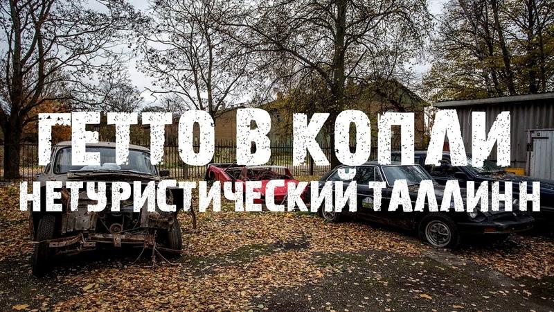 Последние дни гетто в Таллине Линии Копли