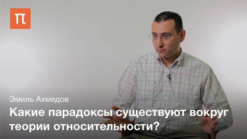 Парадокс близнецов Эмиль Ахмедов