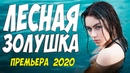 Красивейшая из премьер! ЛЕСНАЯ ЗОЛУШКА Русские мелодрамы 2020 новинки HD 1080P