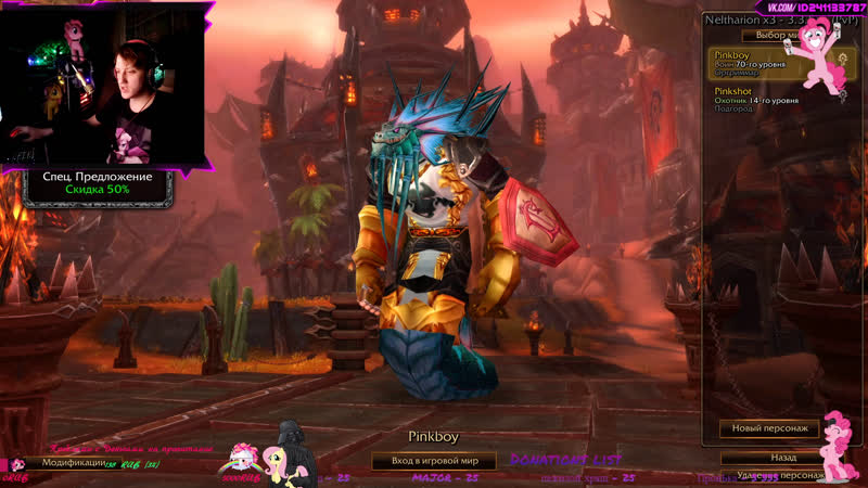 World of Warcraft WPvP мир - Нелтарион х3! Сервер - sirus Прокачка Hunter Unduing