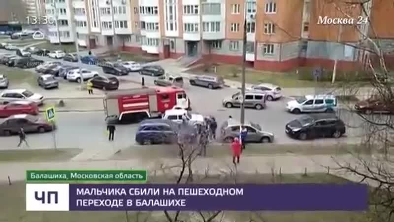Мальчика сбили на пешеходном переходе в Балашихе
