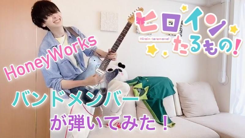 HoneyWorks バンドメンバーがヒロインたるもの!をギターで演奏してみた 652