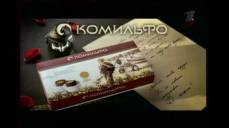 Анонс фильма Последний бронепоезд и реклама Первый канал 25 ноября 2006 1