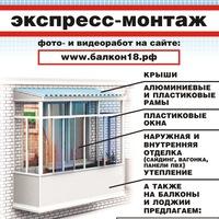 Балконы Лоджии в Ижевске | Остекление, Отделка