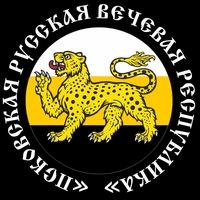 Логотип «ПСКОВСКАЯ РУССКАЯ ВЕЧЕВАЯ РЕСПУБЛИКА»