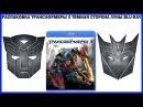 Распаковка Трансформеры 3 Тёмная сторона Луны Transformers Dark of the Moon Blu-Ray Unboxing