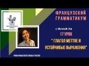 Французский язык/начальный уровень/mettre: 17 урок