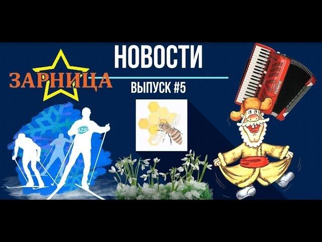 Новости Пестравского района Выпуск 5