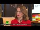 Собчак в интервью RT: Надо признать, что очень многие действительно поддерживают Путина