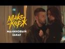 Макс Корж Малиновый закат official video clip