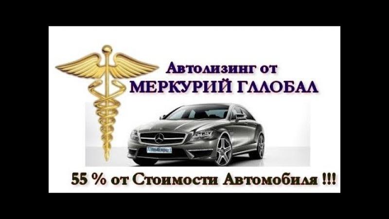 Как купить новый автомобиль за полцены ? - Автолизинг от MERCURY GLOBAL
