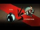 Shadow Fight 2-Турнир ТЕНЬ против БАРХАТ и СТЕРВЯТНИК Бой с тенью