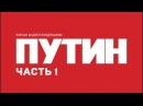 Путин Фильм Андрея Кондрашова Часть 1