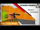 Valve Hammer Func Tank Model Пулемёт модель