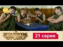 Кремлевские Курсанты 21