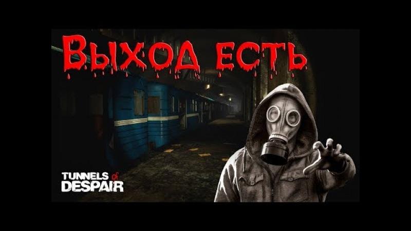 Tunnels of Despair 4 Финал Два способа сбежать из метро Концовки Хоррор игра 2018