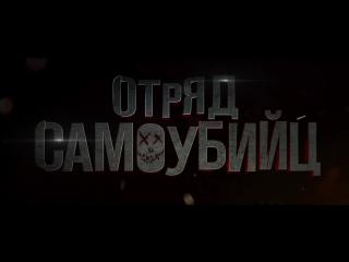 Отряд Самоубийц - Трейлер на русском языке
