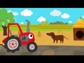 Песенки-Трактор едет в гости к друзьям животным