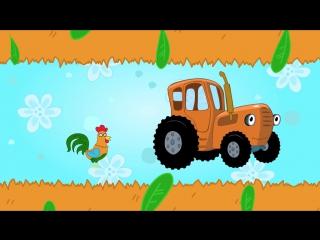 Мультфильм для самых маленьких -  Едет трактор