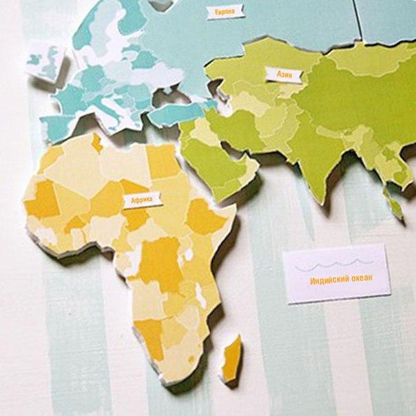 КАРТА МИРА СВОИМИ РУКАМИ Прекрасное обучающее пособие по географии и одновременно украшение комнаты вы можете сделать самостоятельно вместе с детьми. В прикреплённом файле «Карта мира.pdf» вы