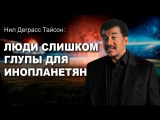 Нил Деграсс Тайсон: Люди слишком глупы для инопланетян