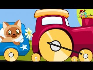 Мультик для детей про поезд друзей. Поезд мультик. Мультики для самых маленьких. Песня для детей.