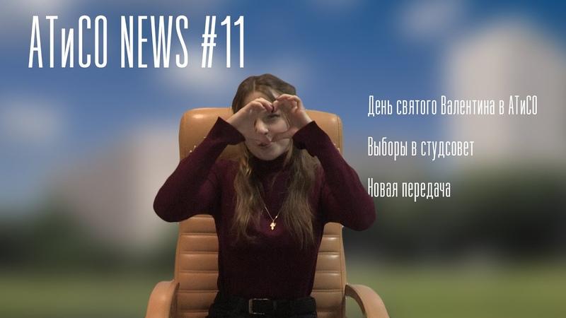 АТиСО NEWS 11