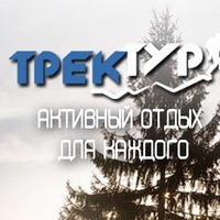 Логотип ТРЕКТУР / Активный отдых / Сплавы / Тюмень