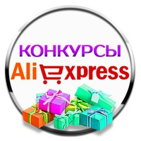 Подарки за репост  Товары с сайта AliExpress