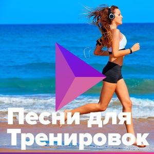 Песни для тренировок