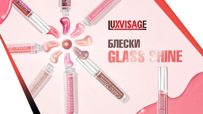 ЛЕТО 2018: блески Glass Shine (белорусская косметика ЛЮКС-ВИЗАЖ | LUXVISAGE)