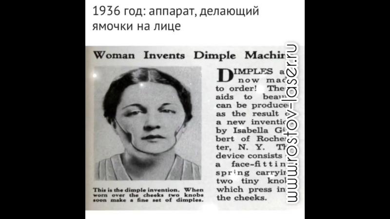 Косметология 30 40 гг