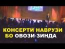 Консерти Наврузи 2018 дар ш Тюмень