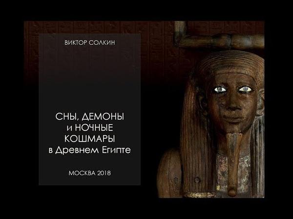 Сны, демоны и ночные кошмары в Древнем Египте. Лекция Виктора Солкина