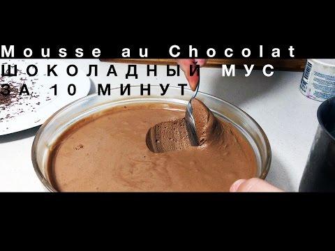 ВСЕЛЕННАЯ ВКУСА: Шоколадный Мус за 10 Минут
