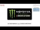 Monster Energy Nascar Cup Series, Этап 12 — KC Masterpiece 400, Kansas Speedway, 13.05.2018 545TV, A21 Network