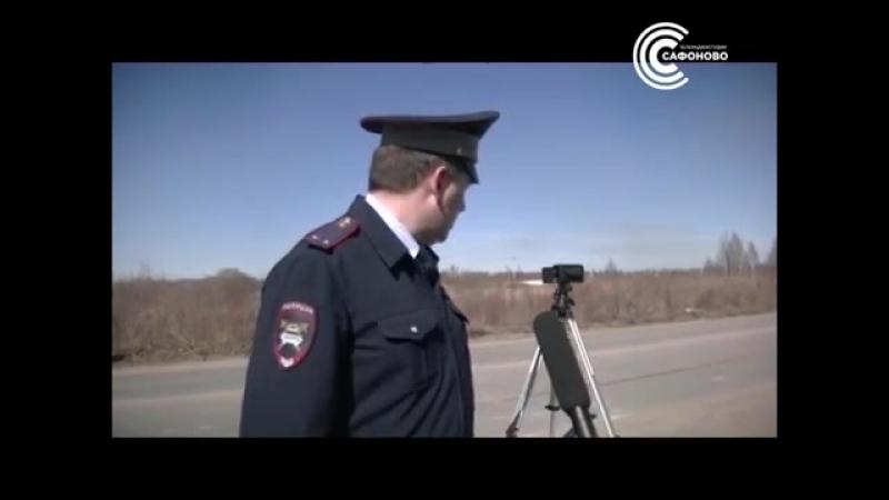 ОПМ «Скорость» в Сафоновском районе- ТРС Сафоново