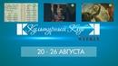 Культурный Клуб Weekly 34 20 26 августа букварь Дракула Помпеи