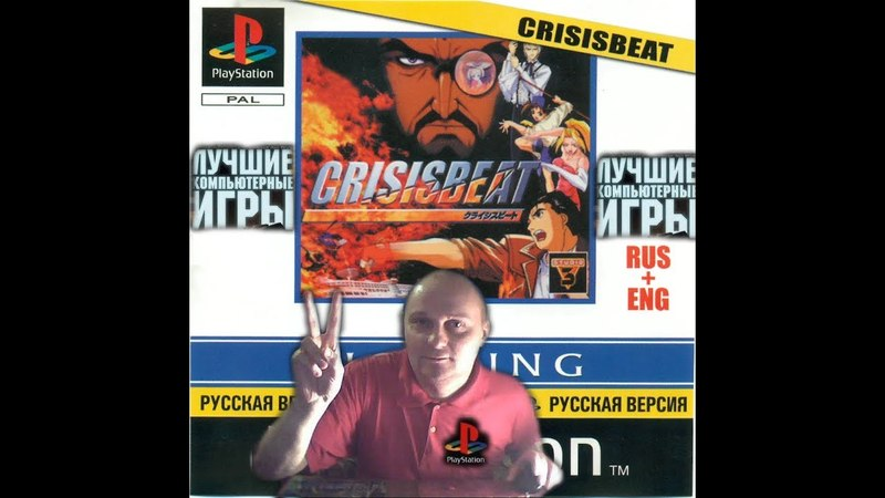 Sony Playstation Crisis Beat Кризис Бить Вячеслав