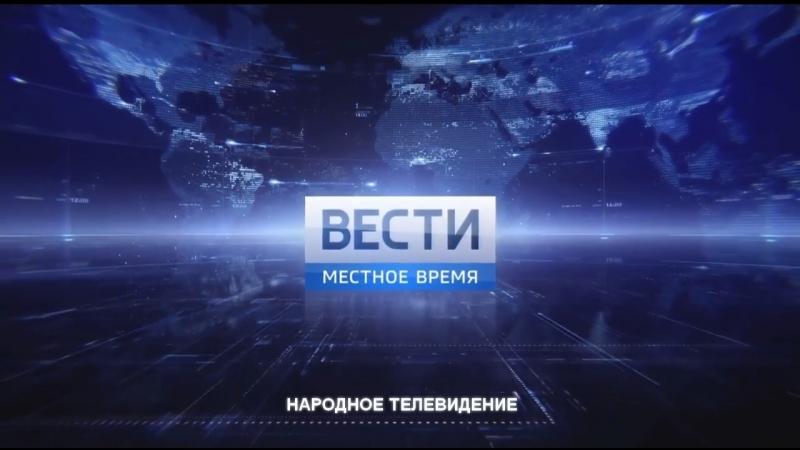Вести. Регион-Тюмень (11.05.18)