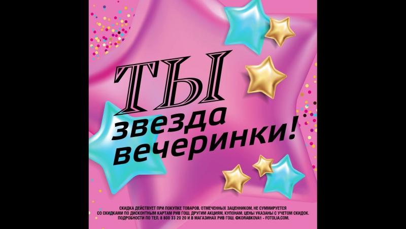 Ты - звезда вечеринки с Рив Гош. Мадагаскар, 1 этаж.