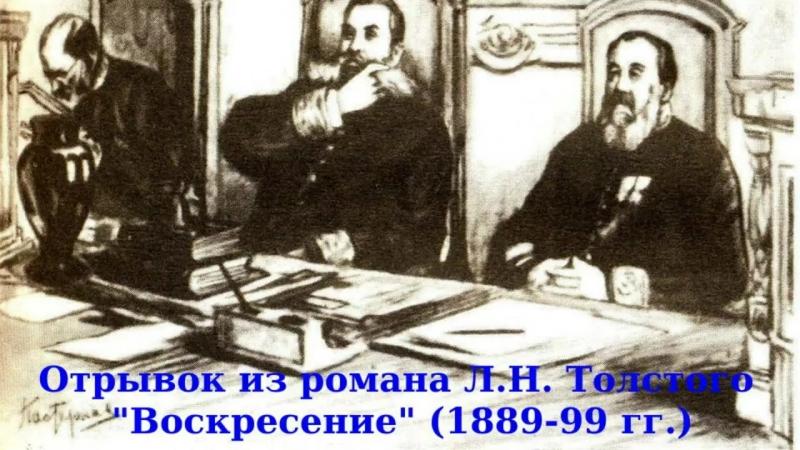 Чем гонения времен Толстого отличаются от современных Отрывок из романа 'Воскресенье' (1889-99 гг.)-1.mp4